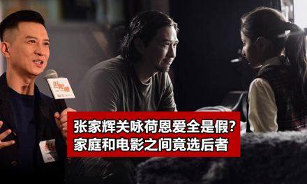 张家辉关咏荷恩爱全是假?家庭和电影之间竟选后者