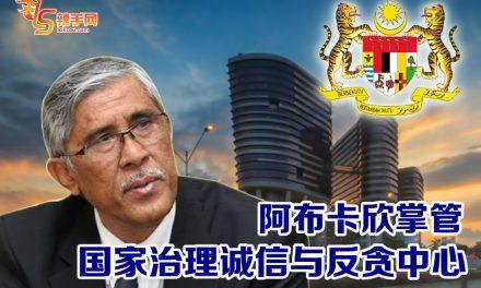 首相办公室:成立国家治理诚信与反贪中心