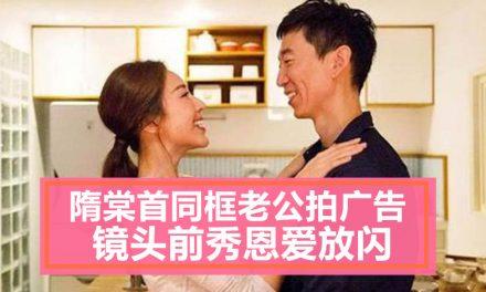 隋棠首同框老公拍广告 镜头前秀恩爱放闪
