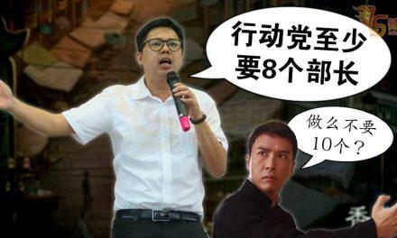 邹宇晖:行动党应有至少8部长