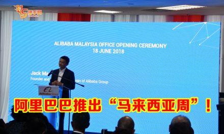 """阿里巴巴下月中国推出""""马来西亚周""""!"""