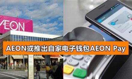 AEON或推出自家电子钱包AEON Pay