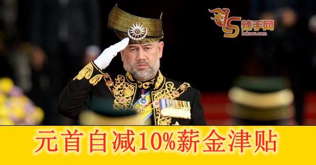 元首减薪10%助减国债