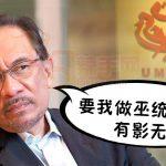 安华是要当公正党主席?还是巫统主席?