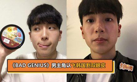 《Bad Genius》男主角认飞韩国割双眼皮