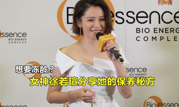 """""""冻龄女神""""徐若瑄分享保养秘方"""