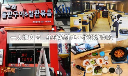 一人烤肉店 单独游韩也不怕没烤肉吃