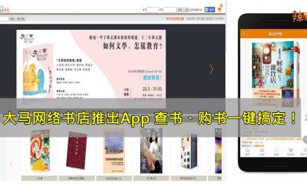 大马网络书店推出App 查书、购书一键搞定!