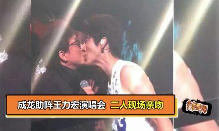 成龙助阵王力宏演唱会 二人现场亲吻