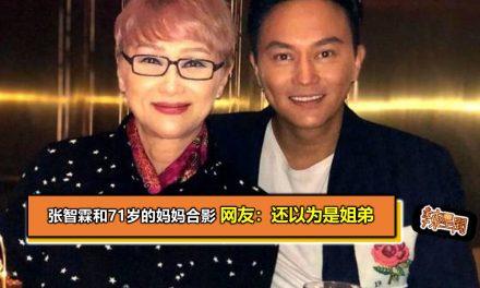 张智霖和71岁的妈妈合影 网友:还以为是姐弟