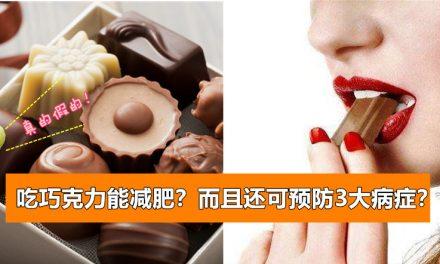 吃巧克力能减肥?而且还可预防3大病症?