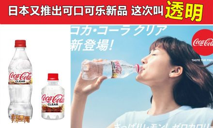 日本又推出可口可乐新品 这次叫透明