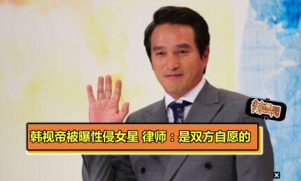 韩国视帝被曝洗手间性侵女星 律师:是双方自愿的
