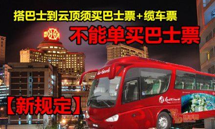 搭巴士到云顶须买巴士票+缆车票,不能单买巴士票