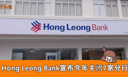 Hong Leong Bank宣布今年关闭7家分行