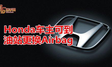 Honda车主可到油站更换Airbag
