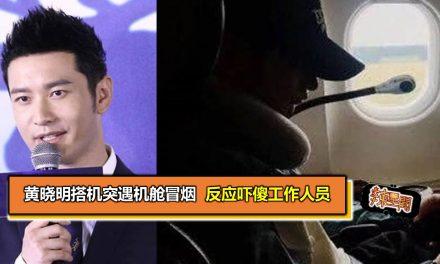 黄晓明搭机突遇机舱冒烟 反应吓傻工作人员