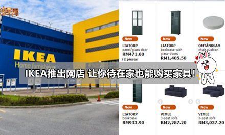 IKEA推出网店 让你待在家也能购买家具!