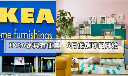 IKEA家具有便宜 6月促销即日开始