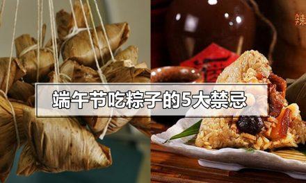 端午节吃粽子的5大禁忌
