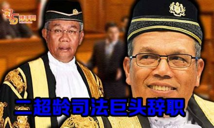 二超龄司法巨头辞职
