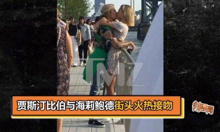 贾斯汀比伯与海莉鲍德街头火热接吻