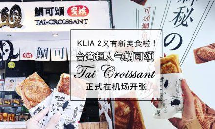 台湾超人气鲷可颂正式在KLIA 2开张!