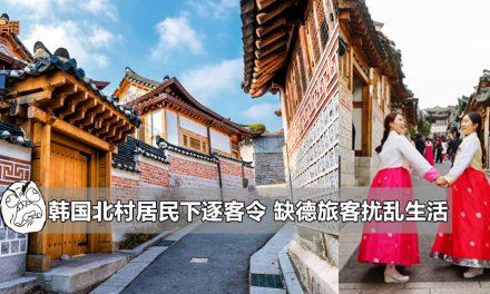韩国北村居民下逐客令 缺德旅客扰乱生活