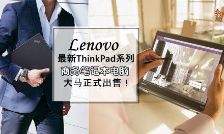 Lenovo最新ThinkPad系列笔电大马正式出售!