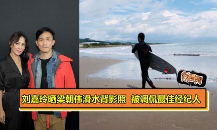 刘嘉玲晒梁朝伟滑水背影照 被调侃最佳经纪人