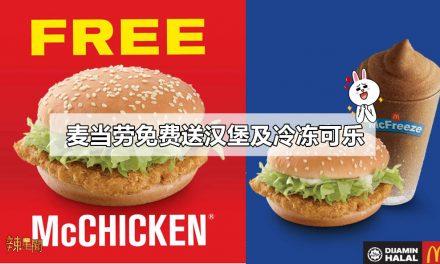 麦当劳免费送汉堡及冷冻可乐