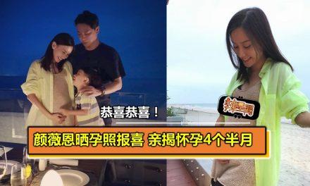 MY DJ颜薇恩晒孕照报喜 亲揭怀孕4个半月
