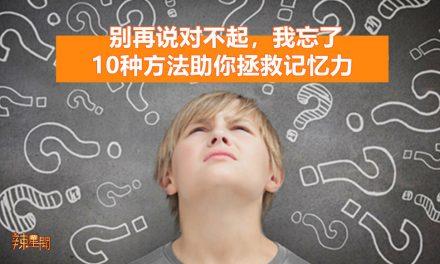 10种方法助你拯救记忆力