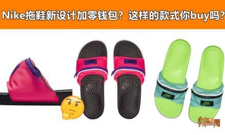 Nike拖鞋新设计加零钱包?这样的款式你buy吗?
