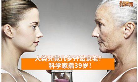 人类究竟几岁开始衰老?科学家指39岁!
