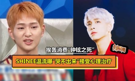 """挨轰消费""""钟铉之死"""" SHINee温流曝""""哭不出来""""接受心理治疗"""