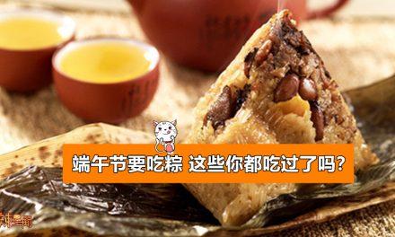端午节要吃粽 这些你都吃过了吗?
