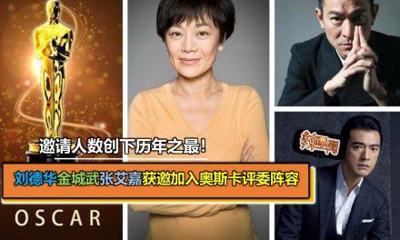 刘德华金城武张艾嘉获邀加入奥斯卡评委阵容