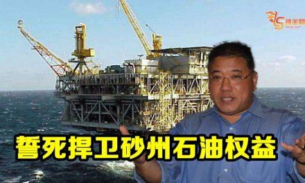 张庆信:誓死捍卫砂州石油权益