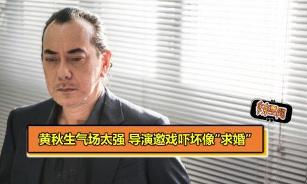 """黄秋生气场太强 导演邀戏吓坏像""""求婚"""""""