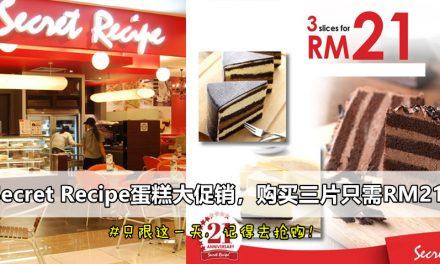 Secret Recipe蛋糕大促销,购买三片只需RM21!