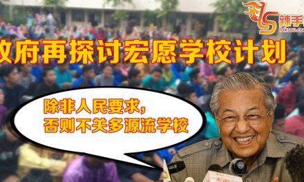 马哈迪重提宏愿学校 强调不关多源流学校