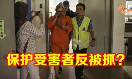 人权律师保护受害者反被抓?