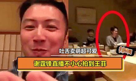 谢霆锋直播不小心拍到王菲 吐舌卖萌超可爱