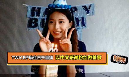 TWICE子瑜生日开直播 以中文感谢粉丝做善事