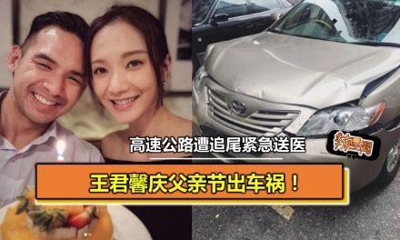 王君馨庆父亲节出车祸!高速公路遭追尾紧急送医
