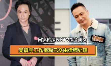 网疯传深夜KTV夜会美女 吴镇宇工作室称已交由律师处理