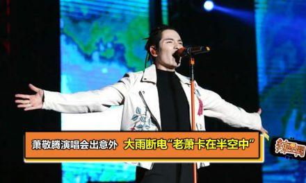 """萧敬腾演唱会出意外 大雨断电""""老萧卡在半空中"""""""