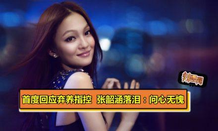 张韶涵首度回应弃养指控 落泪表示:问心无愧