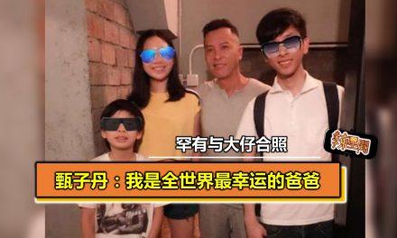 罕有与大仔合照 甄子丹:我是全世界最幸运的爸爸